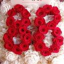 米寿祝い プレゼント 花 数字 88入りプリザーブドフラワー あなたのご希望の数字(2ケタ)お作り致します ◆誕生日プレゼント・記念日の贈り物におすすめのフラワーギフト米寿祝い プレゼント 花 数字 88入りプリザーブドフラワー あなたのご希望の数字(2ケタ)お作り致します ◆誕生日プレゼント・記念日の贈り物におすすめのフラワーギフト