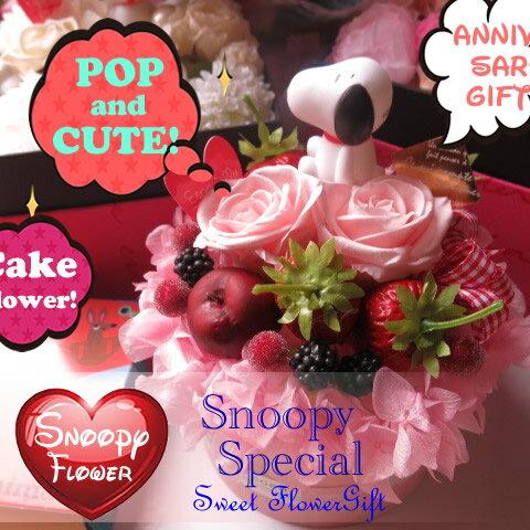 母の日 花 スヌーピー入り プリザーブドフラワー ケーキ スヌーピーマスコット入り ケース付き スヌーピーカラーはお任せ◆母の日プレゼント・記念日の贈り物におすすめのフラワーギフト