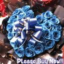青バラ 花束風 プリザーブドフラワー フラワーギフト ハート プリザーブドフラワー ◆誕生日プレゼント 記念日のギフトにピッタリ♪ご希望日にプレセント先にお届け可能です