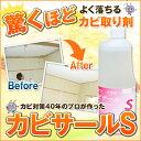 カビ取り剤 【カビサールS】1L入り日用品・生活雑貨・