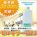 ショッピング加湿器 加湿器除菌剤【モルキラーW23】成分.安全【ウイルス 除菌】1L入り、キャップ1あたり30円でOK!1Lタンクで100回分使用可、お買い得!