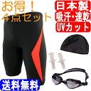 日本製 水着フィットネス水着 メンズ 男性 競泳水着 メンズ競泳用水着 練習用 スイムウェア 水泳