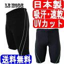 日本製 水着フィットネス水着 メンズ 男性 競泳水着 メンズ...