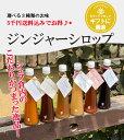 ジンジャーシロップ3本(お返し・ギフト・誕生日・快