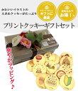 プリントクッキー詰合せセット(お返し・ギフト・送料込み*・誕...