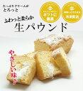 生パウンド(お返し・ギフト・誕生日・内祝い・快気祝