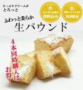 生パウンド【1本入り×4箱】(お返し・ギフト・誕生日