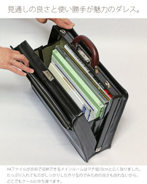 ダレスバッグ本革おしゃれ国産なめし牛革レザーA4ファイル収納サイズ日本製【madeinjapan】自立するDallesbag鞄カバンビジネスバッグドクターズバッグダレスバックdoctor'sbag