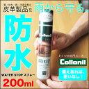 防水スプレー 200ml collonil コロニルウォーターストップ water stop 200ml スプレー 撥水 防水 ゴアテックス...