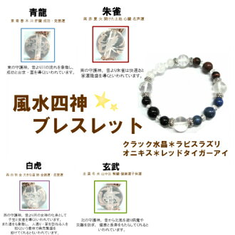 ★Four colors of natural stone ★ bracelets! !It is ☆( nature stone) fs3gm10P10Nov13 by a review special contract after the arrival to the ★ product (there is a slight wound)