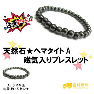 Natural stone ★ ★ Hematite A 6 mm ball (Silver) (with magneto) ■ bracelet ★ ☆ ( / natural stone / パワーストーン / bracelets / Hematite and magnetic and magnetic breath ) fs3gm