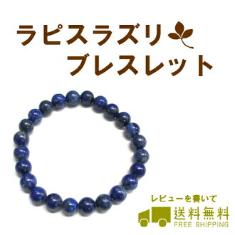8 mm jade lapis lazuli Bracelet (breath in laps about 15 cm) Dyer is not. ( variations in color and ) ☆ (lapis lazuli) fs3gm