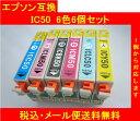 【メール便送料無料】保証付・チップ付 エプソン 互換インク IC6CL50 6色SET IC50