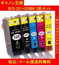 【メール便送料無料】保証付・チップ付 CANONキャノン 互換インク BCI-321+320 5色SET