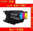 1年保証付 brother ブラザー 互換インク LC12 単色色選択可 メール便送料164円(8個まで)