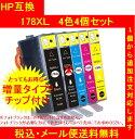 【メール便送料無料】保証付・チップ付 HP(ヒューレット・パッカード) 互換インク 178XL(増量) 4色4個セット