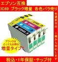 1年保証付・チップ付 エプソン 互換 IC69 IC4CL69 ブラック増量 単品色選択可 メール便送料164円(12個まで)