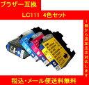 最新機種対応!最新モデル!【メール便送料無料】保証付・チップ付 brother ブラザー 互換 LC111 4色4個SET