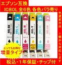 とてもお得な全色増量タイプ!エプソン 互換インク IC80L IC6CL80L 単品色選択可 1年保証付・チップ付 メール便送料164円(12個まで)