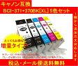 【メール便送料無料】保証付・チップ付 CANONキャノン 互換インク BCI-371XL+370XL(増量)5色5個SET