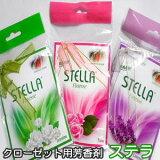 ■メール便OK■Stellaステラ■クローゼット用芳香剤■3種類から選べる■BALI■