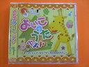 501★よいこのうたベスト★アンパンマンのマーチ★CD新品★1108