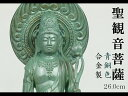 [仏像] 聖観音菩薩 26.0cm 青銅色 合金製