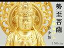 [仏像] 勢至菩薩 15.0cm 金鍍金仕上 合金製