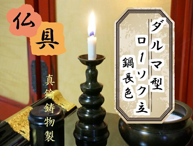 [仏具] ダルマ型火立 鍋長色 5.0寸 【ローソク立】