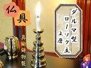 [仏具] ダルマ型火立 上磨 3.5寸 【ローソク立】