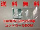 送料無料★CANON LBP3970等コントロールROM CR-MET★【中古】