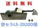 送料無料★KYOCERA京セラLS-2020D用ネットワークボードIB-31【中古】