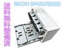 送料無料★清掃整備済RICOH IPSiO SP4310 SP4300等増設両面ユニットタイプ4200★両面印