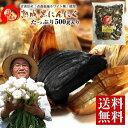 黒にんにく 訳あり にんにく お試し 青森県産 青森福地ホワイト6片種 使用!