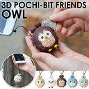 ふくろう がま口 3Dポチビットフレンズ オウル 3D POCHI-Bit FRIENDS OWL
