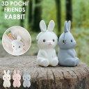 ショッピング印鑑 3Dポチフレンズ ラビット 3D POCHI FRIENDS RABBIT シリコンがまぐち小物入れ【ポイント2倍】