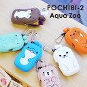 【宅配便専用】POCHIBI-2 AQUA ZOO (ポチビ2 アクアズー) 【がまぐち型 小物入れ リップクリーム 印鑑 目薬 USBメモリ イヤホン ケース p+g design POCHI】