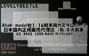 AM1/16 タミヤ製キングタイガー(ヘンシェル砲塔)専用 レジン製ツィメリートコーティングシートセット TB/ラジコン戦車/・・・