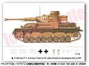 送料無料 1/16戦車用デカール 4号 F2型 第21機甲師団DAK 1606