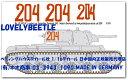 1/16戦車用デカール■KV-1s デミャンスク ロシア 1942■1892TB