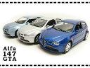 1/32■アルファロメオ 147 GTA■ミニカー■青銀水色■外車/おもちゃ/男の子/Alfaromeo