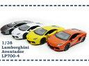 1/38■ランボルギーニ アヴェンタドール 4台セット■ミニカー■外車/おもちゃ/男の子/Lamborghini/ダイキャストメタル&プラスチック/プルバック/スーパーカー