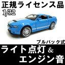 SALE★1/32■フォード シェルビー GT500 2007■ミニカー■青■ヘッドライト&テールラ