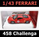 1/43 е╒езещб╝еъ 458 е┴еуеьеєе╕ е▀е╦елб╝ FERRARI Challenge е▀е├е╔е╖е├е╫ е╣б╝е╤б╝елб╝ е╓ещб╝е┤ ╠╧╖┐