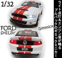 1/32 フォード シェルビー GT500 2007 ギミック ミニカー 白 マスタング アメ車