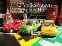 Volkswagen - 1/32 ニュービートル ミニカー 赤黄緑 3台セット プルバック おもちゃ 車 フォルクスワーゲン volkswagen 子供 男の子 外車 輸入 おもちゃ