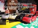 ワーゲン ニュービートル カブリオレ ミニカー 1/32 VW volkswagen new beetle オープンカー 車 コンバーチブル