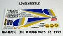 【送料無料】1/10 モンスタービートル ステッカーセット (旧VER) TB / MONSTER BEETLE ワーゲン 空冷バギー VW ビートル モンスタートラック オフロード ラリー ホットロッド ウェーバーキャブレター KCフォグランプ