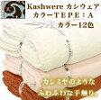 kashwere Blanket【カラーTYPE:A】カシウエア ブランケット うっとりするほどのソフトな肌触り。SOLID THROW ソリッドスロウカシウエア ブランケット / kashwere SOLID THROW Blanket カシウェア ブランケット