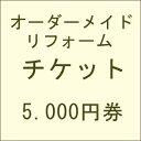 オーダー・リフォームお直しチケット5.000円券